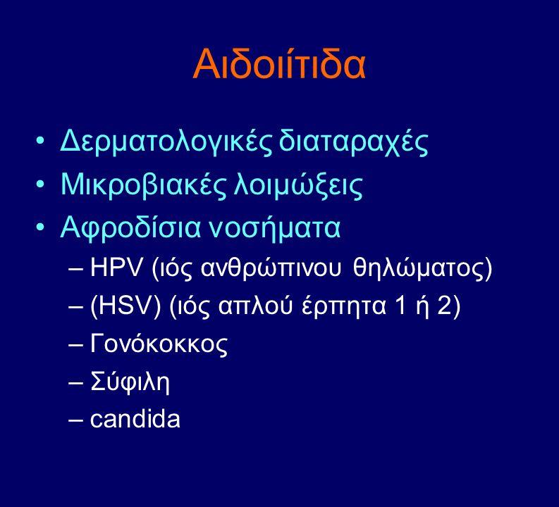 Αιδοιίτιδα Δερματολογικές διαταραχές Μικροβιακές λοιμώξεις Αφροδίσια νοσήματα –HPV (ιός ανθρώπινου θηλώματος) –(ΗSV) (ιός απλού έρπητα 1 ή 2) –Γονόκοκ