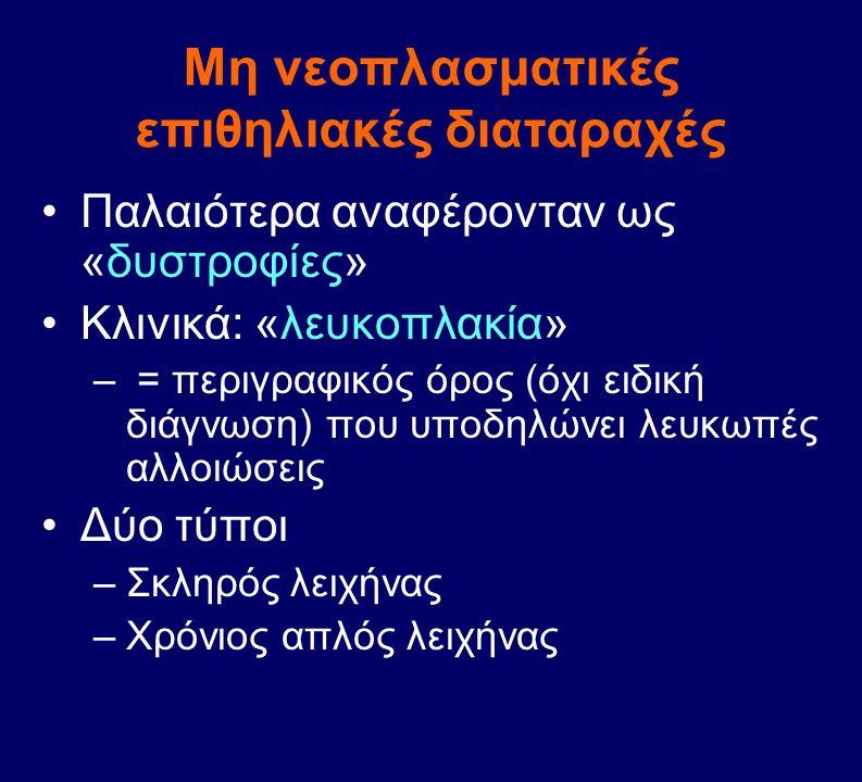 Λειομύωμα (2) Μορφολογικά –Ποικίλο μέγεθος, περίγραπτοι, γκριζόλευκοι, υπόσκληροι όγκοι, δεσμιδωτή επιφάνεια, συχνά πολλαπλοί –Υποβλεννογόνιοι, ενδοτοιχωματικοί, υπορογόνιοι –ανάπτυξη αιμάτωσης από παρακείμενα όργανα : παρασιτικά λειομυώματα –Ισχαιμική νέκρωση, αιμορραγία, κυστική εκφύλιση, αποτιτάνωση