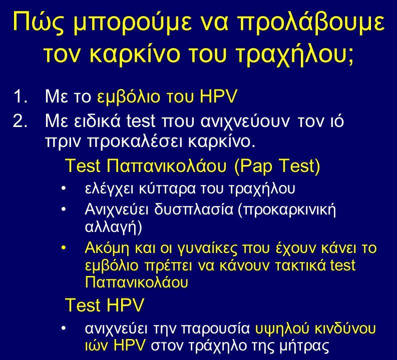 Πώς μπορούμε να προλάβουμε τον καρκίνο του τραχήλου; 1.Με το εμβόλιο του HPV 2.Με ειδικά test που ανιχνεύουν τον ιό πριν προκαλέσει καρκίνο. Τest Παπα