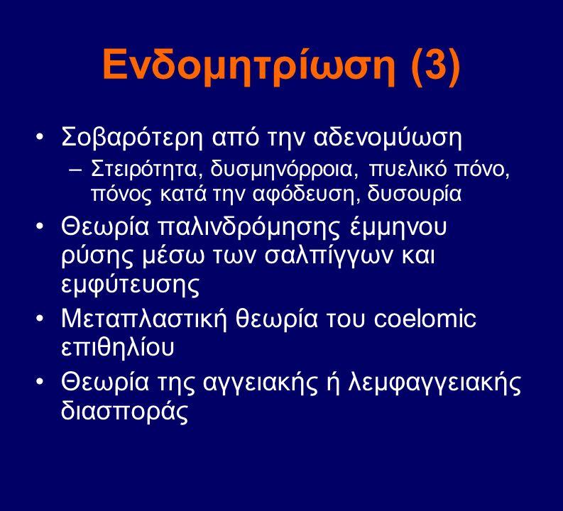 Ενδομητρίωση (3) Σοβαρότερη από την αδενομύωση –Στειρότητα, δυσμηνόρροια, πυελικό πόνο, πόνος κατά την αφόδευση, δυσουρία Θεωρία παλινδρόμησης έμμηνου