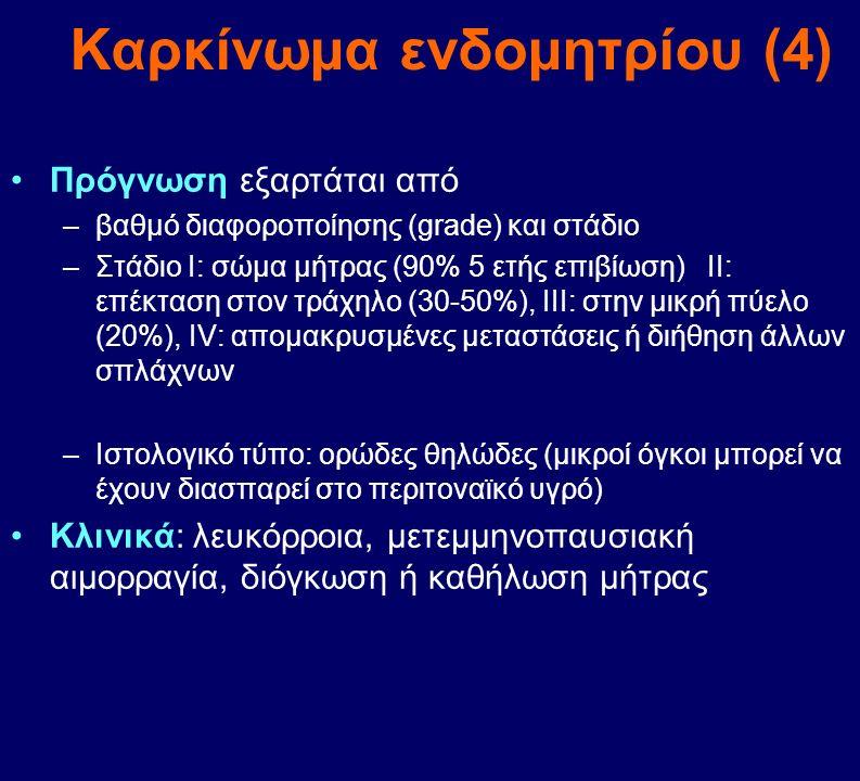 Καρκίνωμα ενδομητρίου (4) Πρόγνωση εξαρτάται από –βαθμό διαφοροποίησης (grade) και στάδιο –Στάδιο Ι: σώμα μήτρας (90% 5 ετής επιβίωση) ΙΙ: επέκταση στ