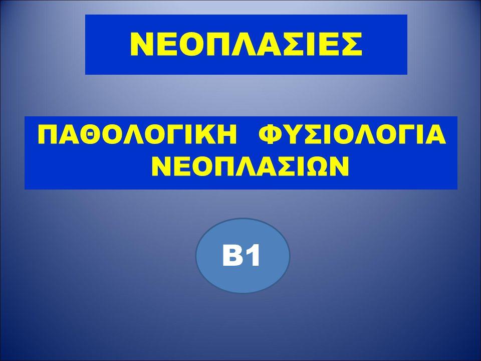ΝΕΟΠΛΑΣΙΕΣ ΠΑΘΟΛΟΓΙΚΗ ΦΥΣΙΟΛΟΓΙΑ ΝΕΟΠΛΑΣΙΩΝ B1