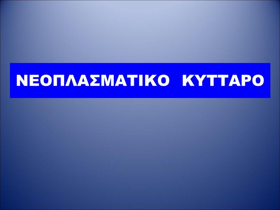 ΓΕΝΕΤΙΚΕΣ ΜΕΤΑΒΟΛΕΣ ΣΤΙΣ ΝΕΟΠΛΑΣΙΕΣ - ΙΟΙ