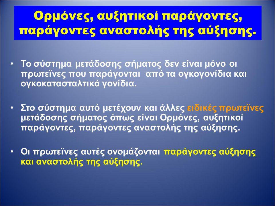 Ορμόνες, αυξητικοί παράγοντες, παράγοντες αναστολής της αύξησης.