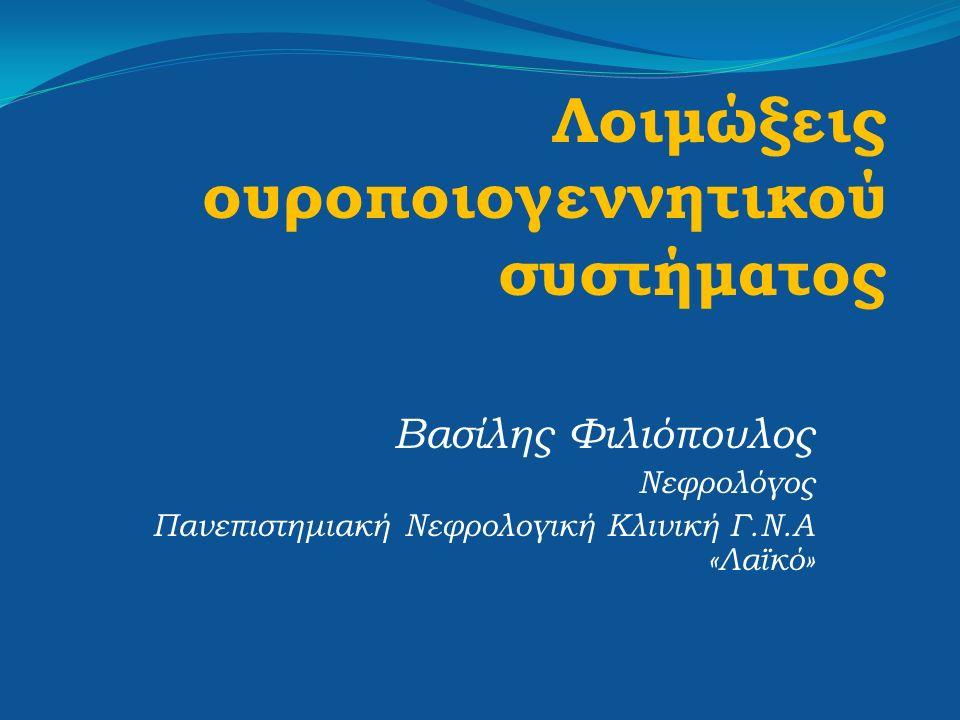 Λοιμώξεις ουροποιογεννητικού συστήματος Βασίλης Φιλιόπουλος Νεφρολόγος Πανεπιστημιακή Νεφρολογική Κλινική Γ.Ν.Α «Λαϊκό»