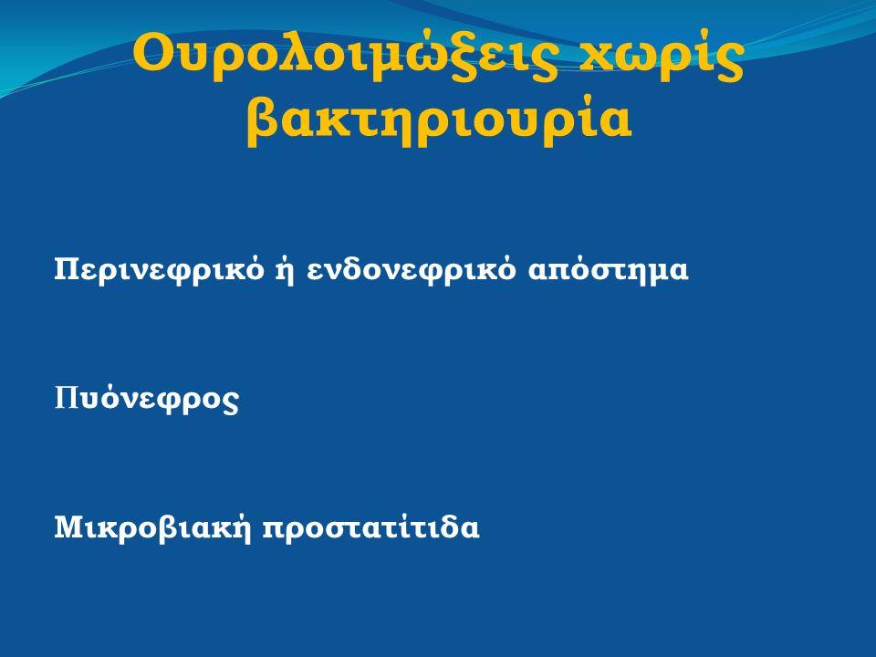 Ουρολοιμώξεις χωρίς βακτηριουρία Περινεφρικό ή ενδονεφρικό απόστημα Π υόνεφρος Μικροβιακή προστατίτιδα