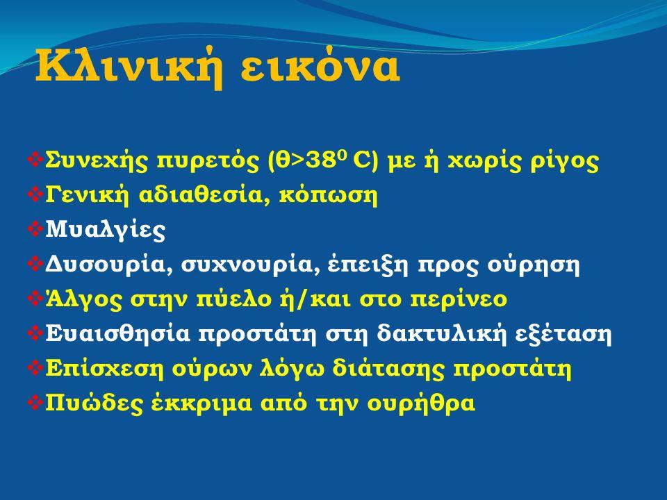 Κλινική εικόνα  Συνεχής πυρετός (θ>38 0 C) με ή χωρίς ρίγος  Γενική αδιαθεσία, κόπωση  Μυαλγίες  Δυσουρία, συχνουρία, έπειξη προς ούρηση  Άλγος σ