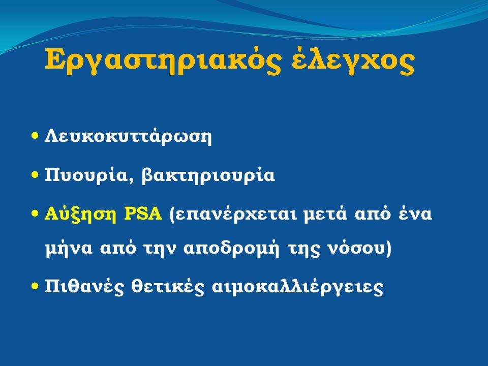 Εργαστηριακός έλεγχος Λευκοκυττάρωση Πυουρία, βακτηριουρία Αύξηση PSA (επανέρχεται μετά από ένα μήνα από την αποδρομή της νόσου) Πιθανές θετικές αιμοκ