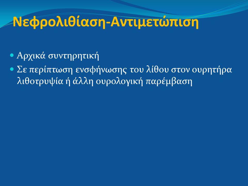 Νεφρολιθίαση-Αντιμετώπιση Αρχικά συντηρητική Σε περίπτωση ενσφήνωσης του λίθου στον ουρητήρα λιθοτρυψία ή άλλη ουρολογική παρέμβαση