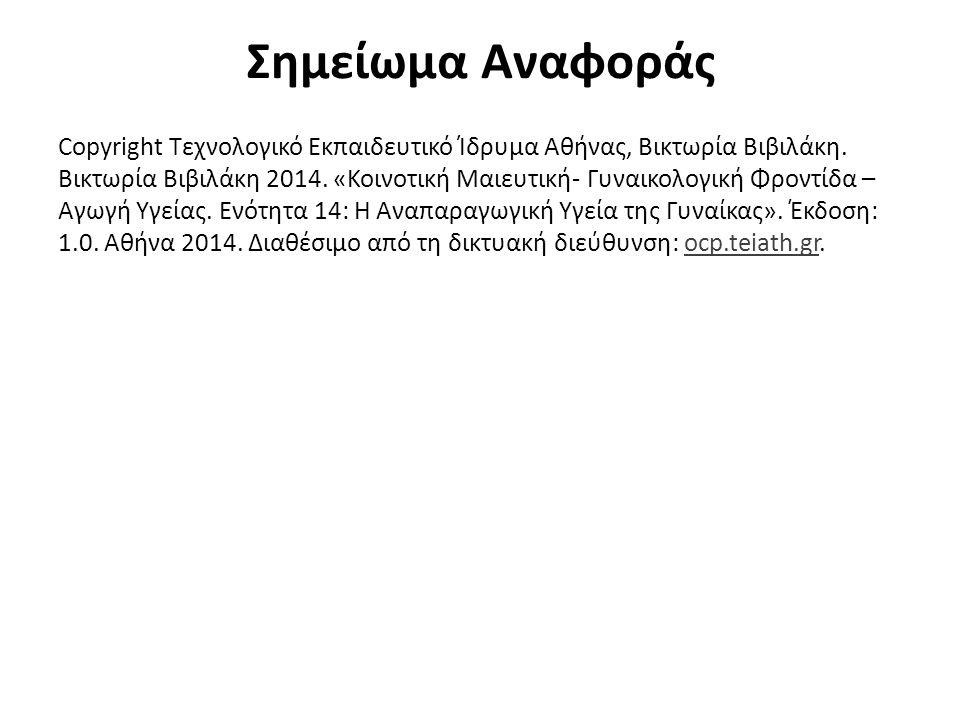 Σημείωμα Αναφοράς Copyright Τεχνολογικό Εκπαιδευτικό Ίδρυμα Αθήνας, Βικτωρία Βιβιλάκη. Βικτωρία Βιβιλάκη 2014. «Κοινοτική Μαιευτική- Γυναικολογική Φρο