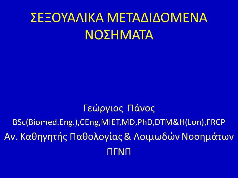 ΣΕΞΟΥΑΛΙΚΑ ΜΕΤΑΔΙΔΟΜΕΝΑ ΝΟΣΗΜΑΤΑ Γεώργιος Πάνος BSc(Biomed.Eng.),CEng,MIET,MD,PhD,DTM&H(Lon),FRCP Αν.