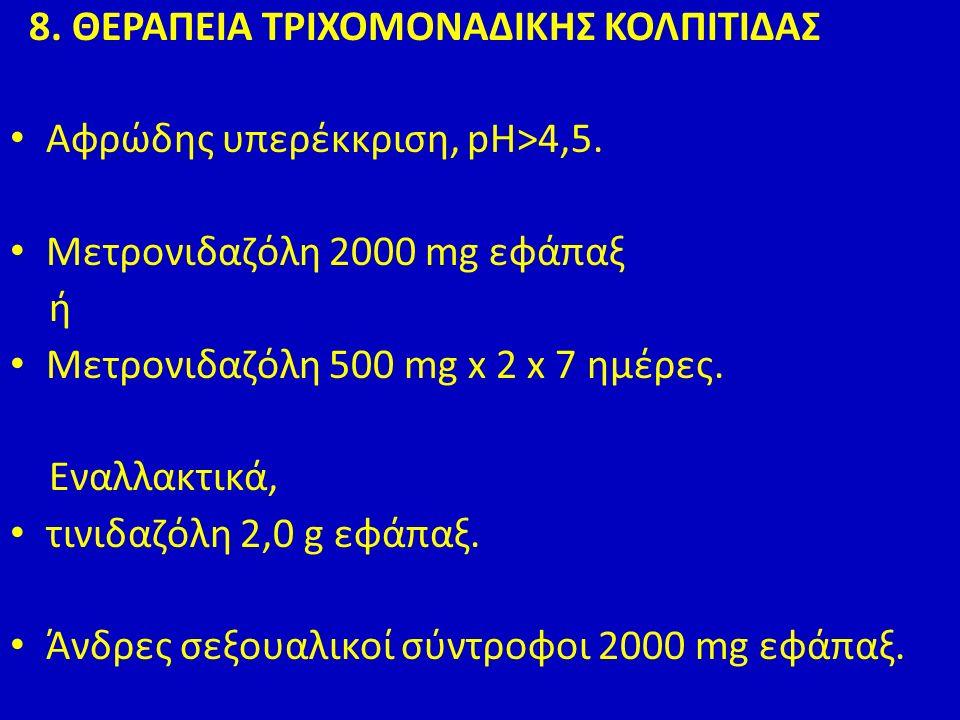 8. ΘΕΡΑΠΕΙΑ ΤΡΙΧΟΜΟΝΑΔΙΚΗΣ ΚΟΛΠΙΤΙΔΑΣ Αφρώδης υπερέκκριση, pH>4,5.