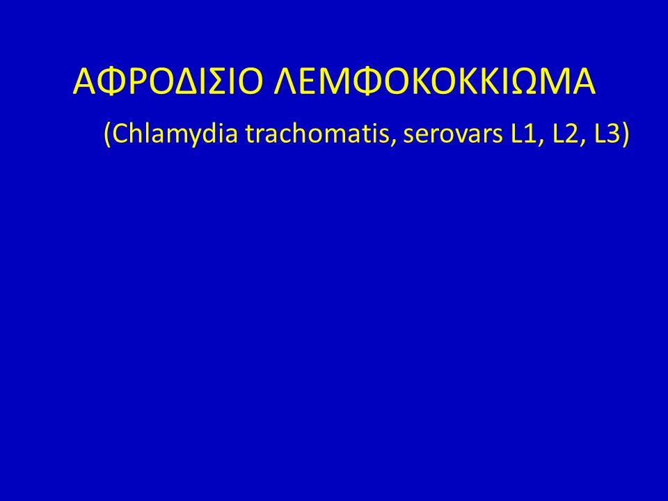 ΑΦΡΟΔΙΣΙΟ ΛΕΜΦΟΚΟΚΚΙΩΜΑ (Chlamydia trachomatis, serovars L1, L2, L3)