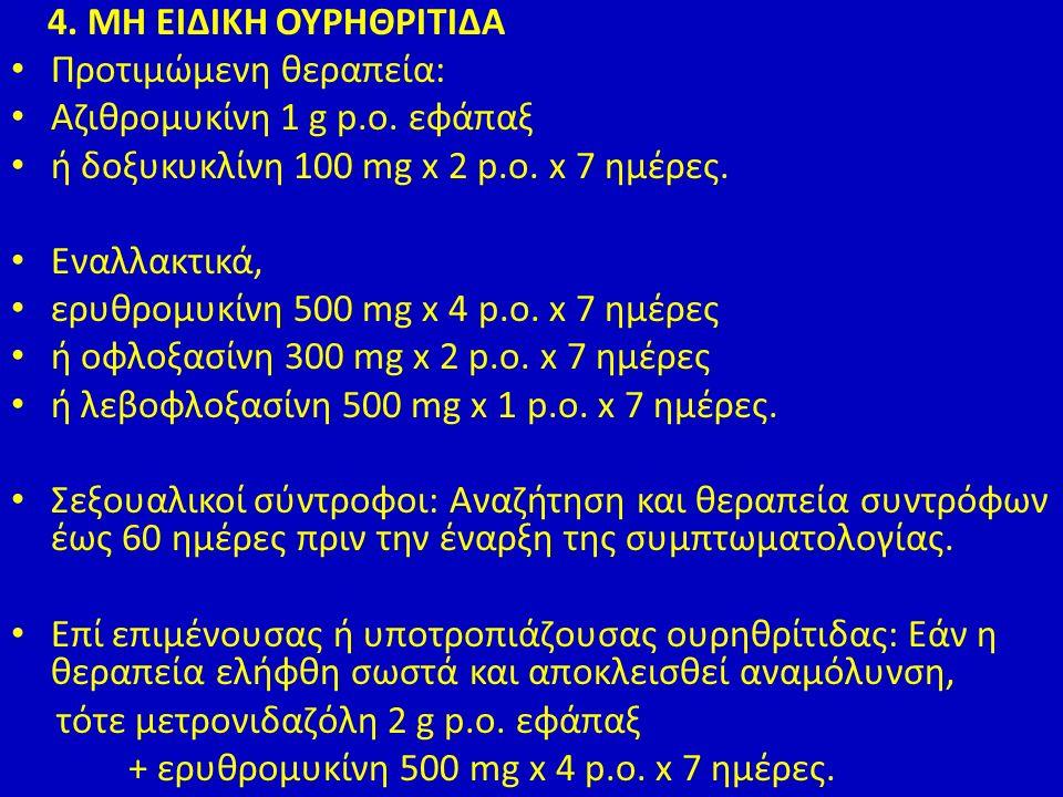 4. MH ΕΙΔΙΚΗ ΟΥΡΗΘΡΙΤΙΔΑ Προτιμώμενη θεραπεία: Αζιθρομυκίνη 1 g p.o.