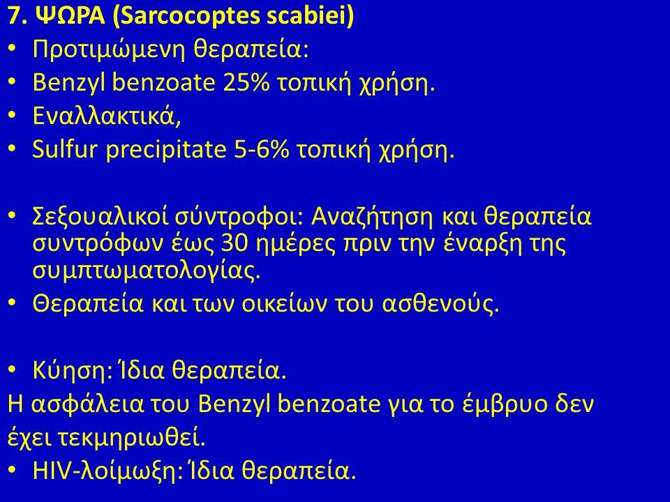 7. ΨΩΡΑ (Sarcocoptes scabiei) Προτιμώμενη θεραπεία: Benzyl benzoate 25% τοπική χρήση.