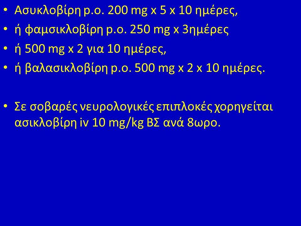 Ασυκλοβίρη p.o. 200 mg x 5 x 10 ημέρες, ή φαμσικλοβίρη p.ο.