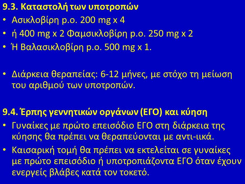 9.3. Καταστολή των υποτροπών Ασικλοβίρη p.o. 200 mg x 4 ή 400 mg x 2 Φαμσικλοβίρη p.o.