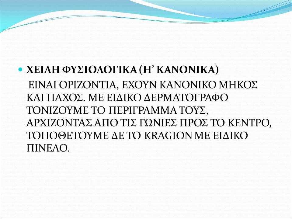 ΧΕΙΛΗ ΦΥΣΙΟΛΟΓΙΚΑ (Η' ΚΑΝΟΝΙΚΑ) ΕΙΝΑΙ ΟΡΙΖΟΝΤΙΑ, ΕΧΟΥΝ ΚΑΝΟΝΙΚΟ ΜΗΚΟΣ ΚΑΙ ΠΑΧΟΣ. ΜΕ ΕΙΔΙΚΟ ΔΕΡΜΑΤΟΓΡΑΦΟ ΤΟΝΙΖΟΥΜΕ ΤΟ ΠΕΡΙΓΡΑΜΜΑ ΤΟΥΣ, ΑΡΧΙΖΟΝΤΑΣ ΑΠΟ Τ