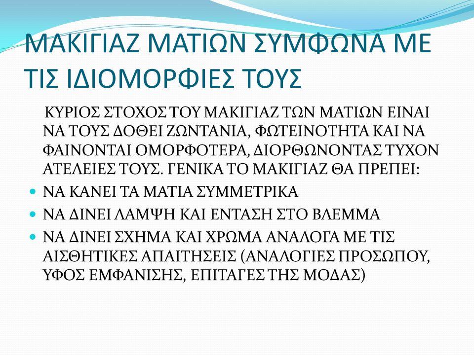 ΜΑΚΙΓΙΑΖ ΜΑΤΙΩΝ ΣΥΜΦΩΝΑ ΜΕ ΤΙΣ ΙΔΙΟΜΟΡΦΙΕΣ ΤΟΥΣ ΚΥΡΙΟΣ ΣΤΟΧΟΣ ΤΟΥ ΜΑΚΙΓΙΑΖ ΤΩΝ ΜΑΤΙΩΝ ΕΙΝΑΙ ΝΑ ΤΟΥΣ ΔΟΘΕΙ ΖΩΝΤΑΝΙΑ, ΦΩΤΕΙΝΟΤΗΤΑ ΚΑΙ ΝΑ ΦΑΙΝΟΝΤΑΙ ΟΜΟΡΦ