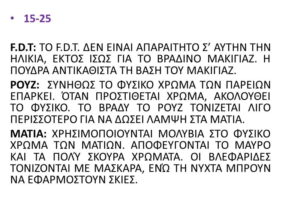 15-25 F.D.T: ΤΟ F.D.T.