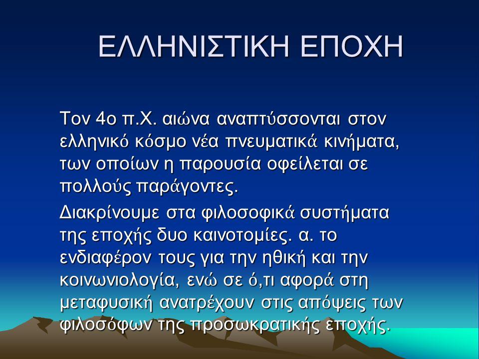 ΕΛΛΗΝΙΣΤΙΚΗ ΕΠΟΧΗ Τον 4ο π.Χ.