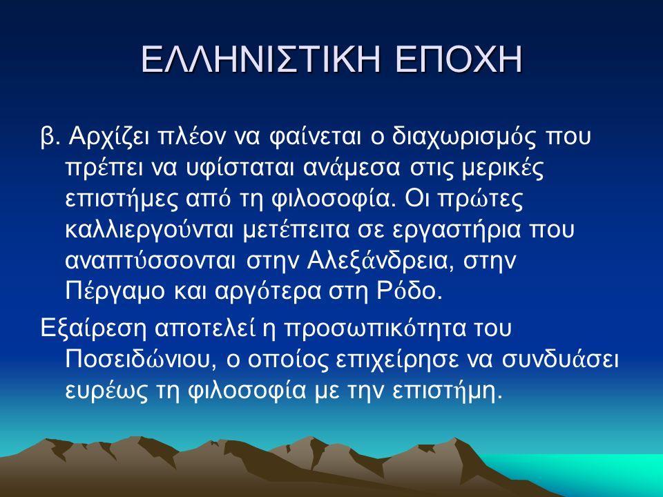 ΕΛΛΗΝΙΣΤΙΚΗ ΕΠΟΧΗ β.