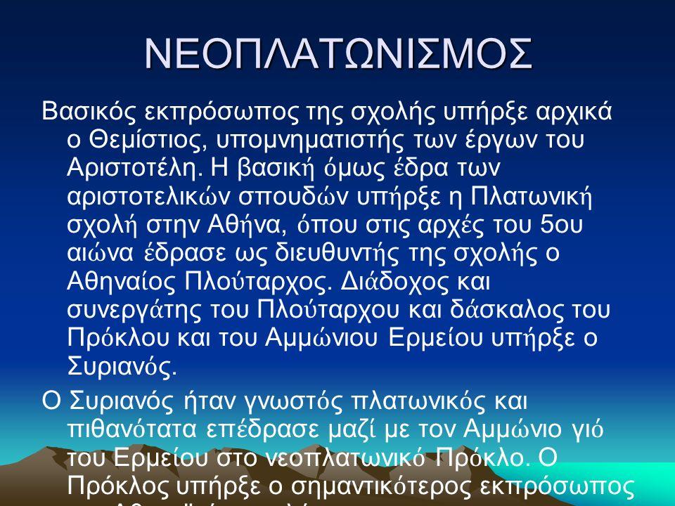 ΝΕΟΠΛΑΤΩΝΙΣΜΟΣ Βασικός εκπρόσωπος της σχολής υπήρξε αρχικά ο Θεμίστιος, υπομνηματιστής των έργων του Αριστοτέλη.
