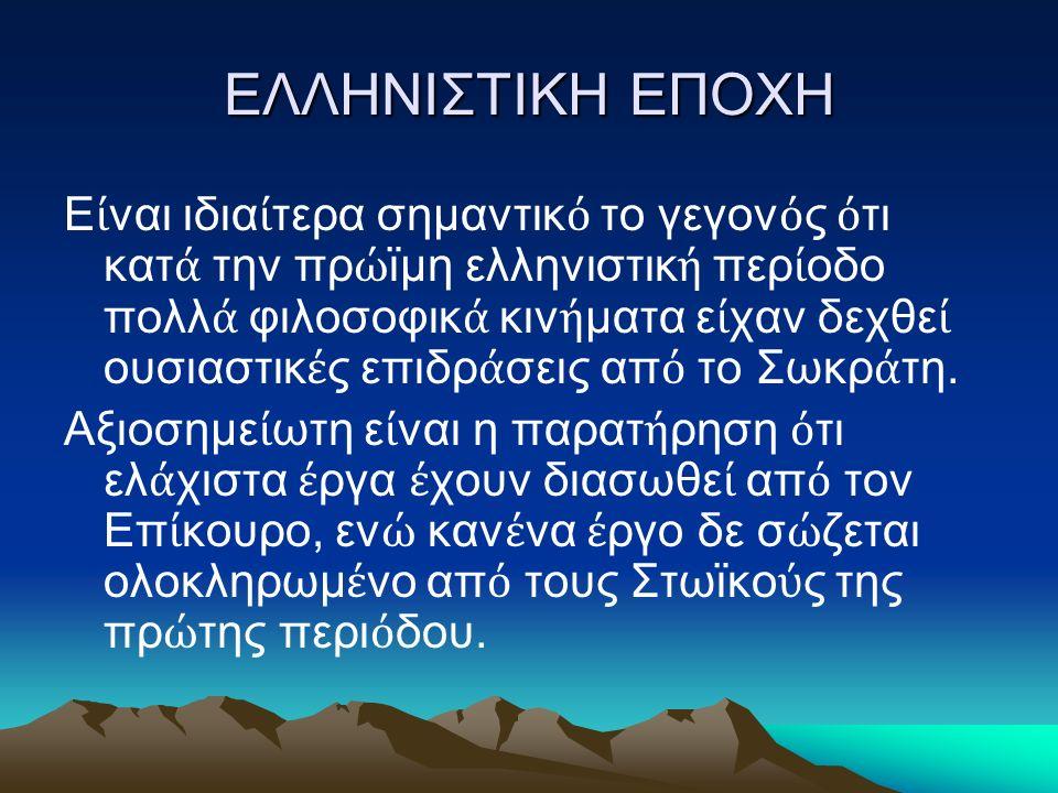 ΕΛΛΗΝΙΣΤΙΚΗ ΕΠΟΧΗ Ε ί ναι ιδια ί τερα σημαντικ ό το γεγον ό ς ό τι κατ ά την πρ ώ ϊμη ελληνιστικ ή περ ί οδο πολλ ά φιλοσοφικ ά κιν ή ματα ε ί χαν δεχθε ί ουσιαστικ έ ς επιδρ ά σεις απ ό το Σωκρ ά τη.