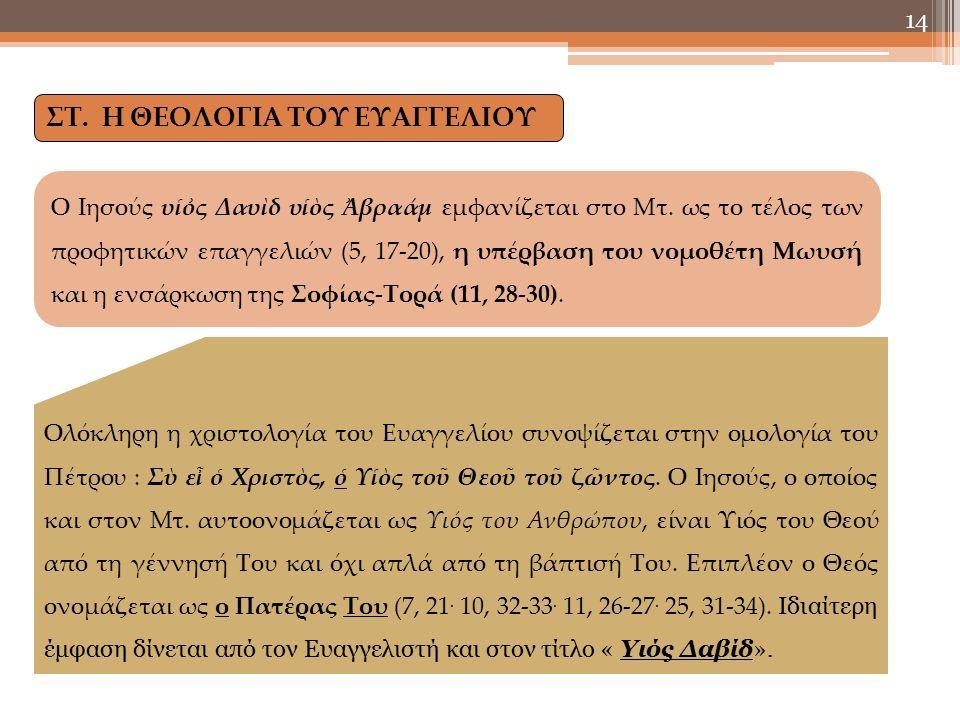 14 Ο Ιησούς υἱὀς Δαυὶδ υἱὸς Ἀβραάμ εμφανίζεται στο Μτ.