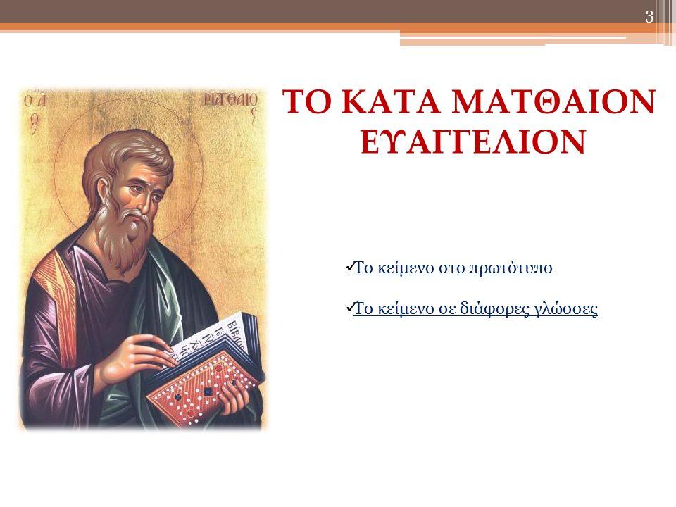 ΤΟ ΚΑΤΑ ΜΑΤΘΑΙΟΝ ΕΥΑΓΓΕΛΙΟΝ Το κείμενο στο πρωτότυπο Το κείμενο σε διάφορες γλώσσες 3