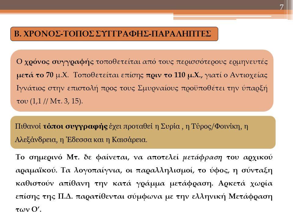 7 Ο χρόνος συγγραφής τοποθετείται από τους περισσότερους ερμηνευτές μετά το 70 μ.Χ.