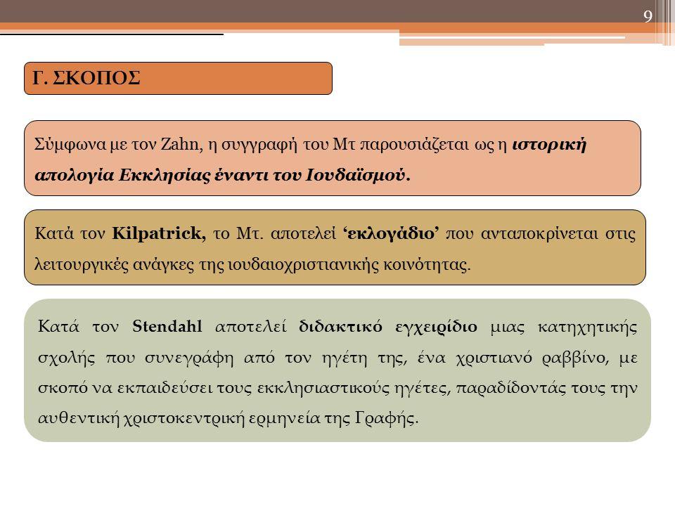 9 Γ. ΣΚΟΠΟΣ Κατά τον Stendahl αποτελεί διδακτικό εγχειρίδιο μιας κατηχητικής σχολής που συνεγράφη από τον ηγέτη της, ένα χριστιανό ραββίνο, με σκοπό ν