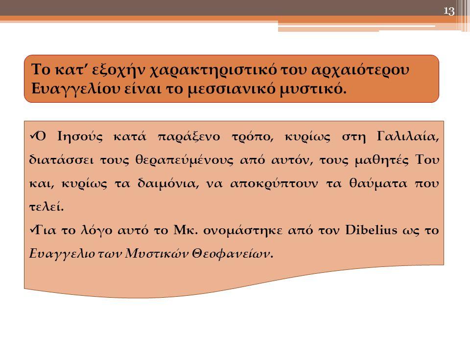 13 Ο Ιησούς κατά παράξενο τρόπο, κυρίως στη Γαλιλαία, διατάσσει τους θεραπεύμένους από αυτόν, τους μαθητές Του και, κυρίως τα δαιμόνια, να αποκρύπτουν τα θαύματα που τελεί.