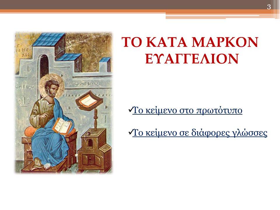 3 ΤΟ ΚΑΤΑ ΜΑΡΚΟΝ ΕΥΑΓΓΕΛΙΟΝ Το κείμενο στο πρωτότυπο Το κείμενο σε διάφορες γλώσσες