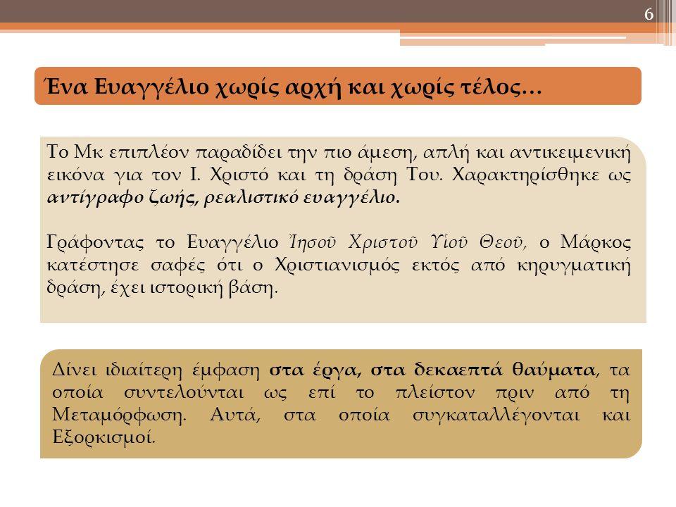 7 A.Ιωάννης ο Βαπτιστής (εκπλήρωση παλαιών προσδοκιών).
