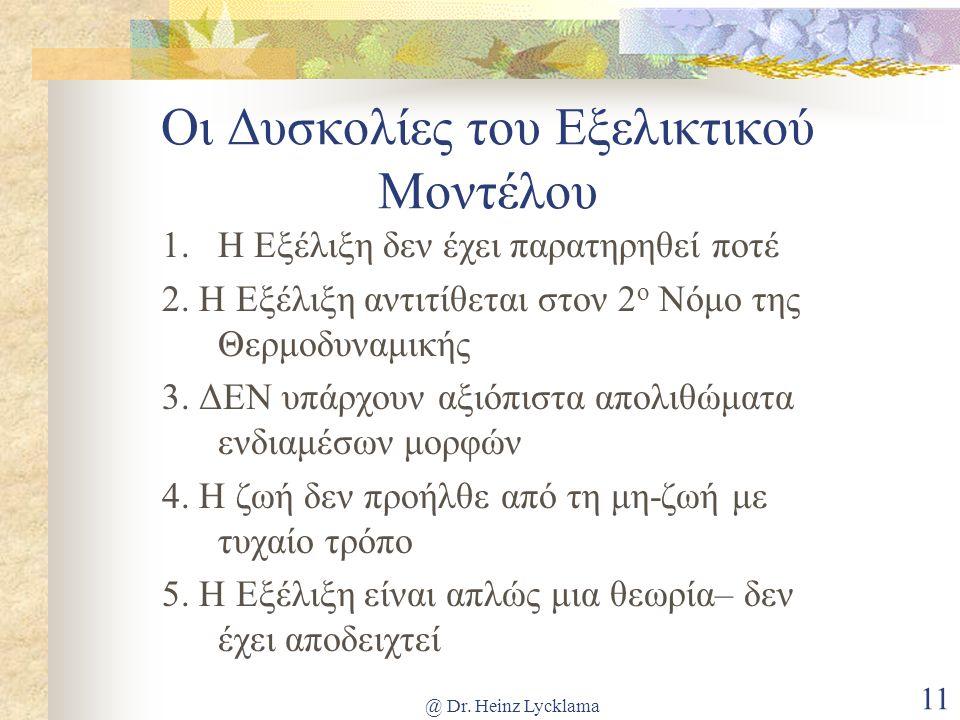 @ Dr. Heinz Lycklama 11 Οι Δυσκολίες του Εξελικτικού Μοντέλου 1.