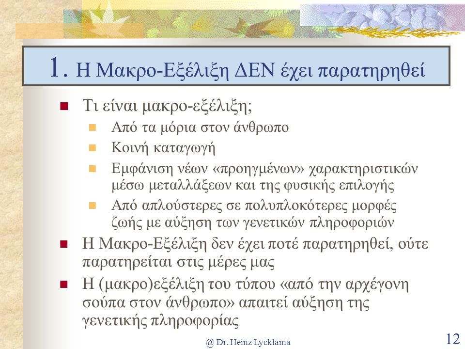 @ Dr. Heinz Lycklama 12 1.
