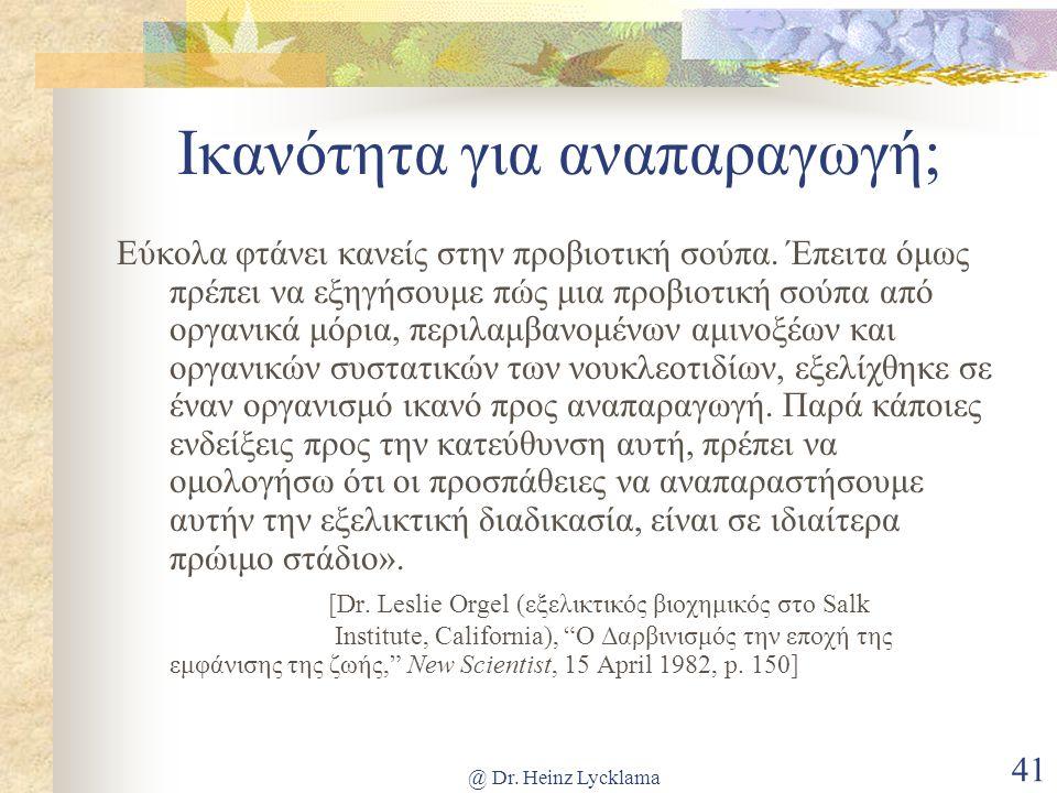 @ Dr. Heinz Lycklama 41 Ικανότητα για αναπαραγωγή; Εύκολα φτάνει κανείς στην προβιοτική σούπα.
