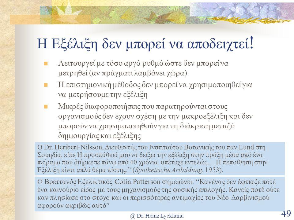 @ Dr. Heinz Lycklama 49 Η Εξέλιξη δεν μπορεί να αποδειχτεί .