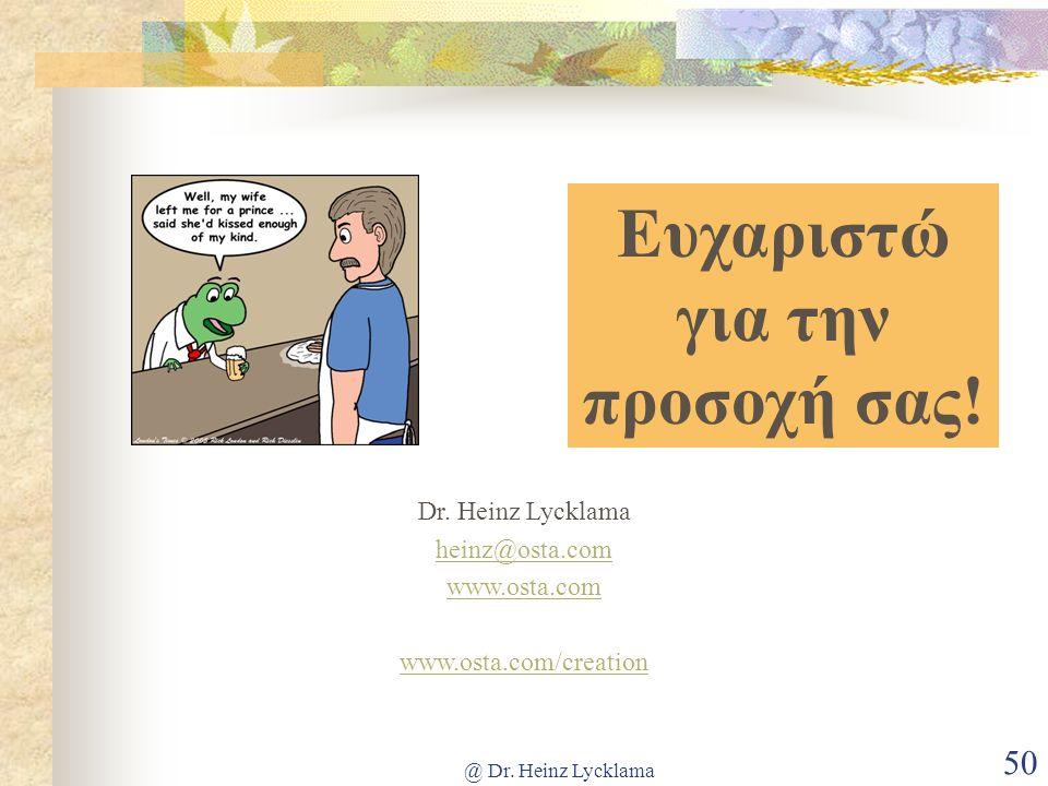@ Dr. Heinz Lycklama 50 Ευχαριστώ για την προσοχή σας.