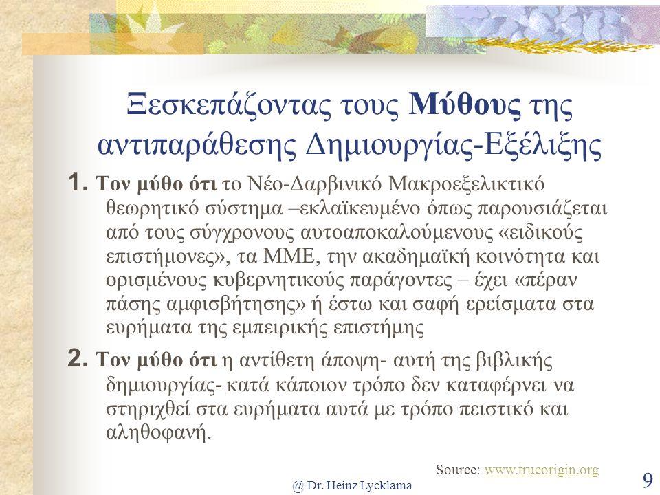 @ Dr. Heinz Lycklama 9 Ξεσκεπάζοντας τους Μύθους της αντιπαράθεσης Δημιουργίας-Εξέλιξης 1.