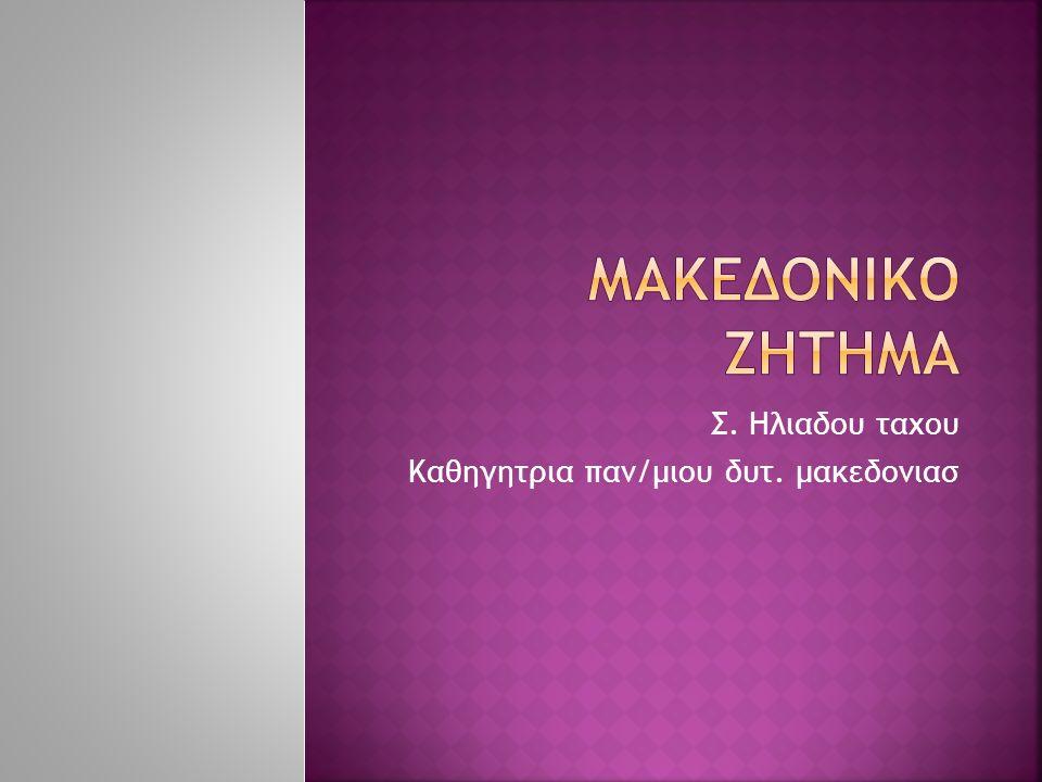  Στις επιγραφές της Άνω Mακεδονίας π.χ.