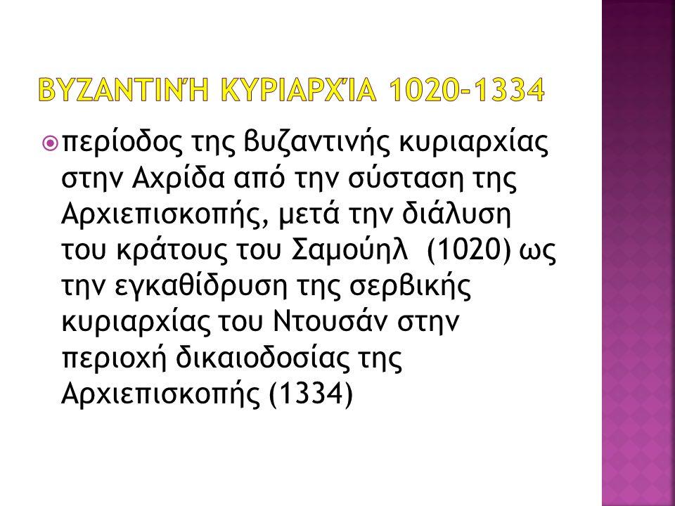  περίοδος της βυζαντινής κυριαρχίας στην Αχρίδα από την σύσταση της Αρχιεπισκοπής, μετά την διάλυση του κράτους του Σαμούηλ (1020) ως την εγκαθίδρυση της σερβικής κυριαρχίας του Ντουσάν στην περιοχή δικαιοδοσίας της Αρχιεπισκοπής (1334)