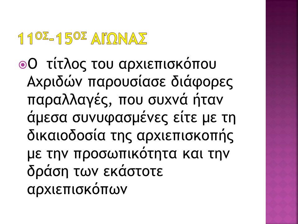  Ο τίτλος του αρχιεπισκόπου Αχριδών παρουσίασε διάφορες παραλλαγές, που συχνά ήταν άμεσα συνυφασμένες είτε με τη δικαιοδοσία της αρχιεπισκοπής με την προσωπικότητα και την δράση των εκάστοτε αρχιεπισκόπων