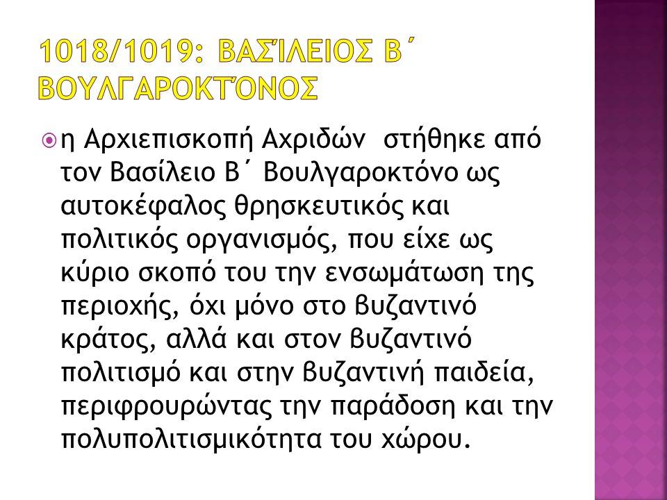 η Αρχιεπισκοπή Αχριδών στήθηκε από τον Βασίλειο Β΄ Βουλγαροκτόνο ως αυτοκέφαλος θρησκευτικός και πολιτικός οργανισμός, που είχε ως κύριο σκοπό του τ
