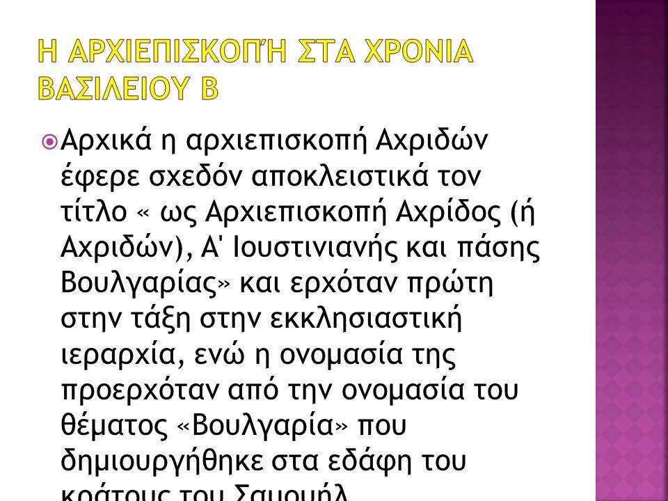  Αρχικά η αρχιεπισκοπή Αχριδών έφερε σχεδόν αποκλειστικά τον τίτλο « ως Αρχιεπισκοπή Αχρίδος (ή Αχριδών), A' Ιουστινιανής και πάσης Βουλγαρίας» και ε