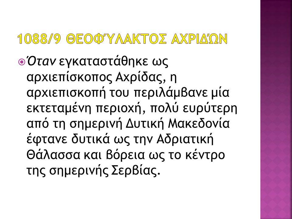  Όταν εγκαταστάθηκε ως αρχιεπίσκοπος Αχρίδας, η αρχιεπισκοπή του περιλάμβανε μία εκτεταμένη περιοχή, πολύ ευρύτερη από τη σημερινή Δυτική Μακεδονία έφτανε δυτικά ως την Αδριατική Θάλασσα και βόρεια ως το κέντρο της σημερινής Σερβίας.