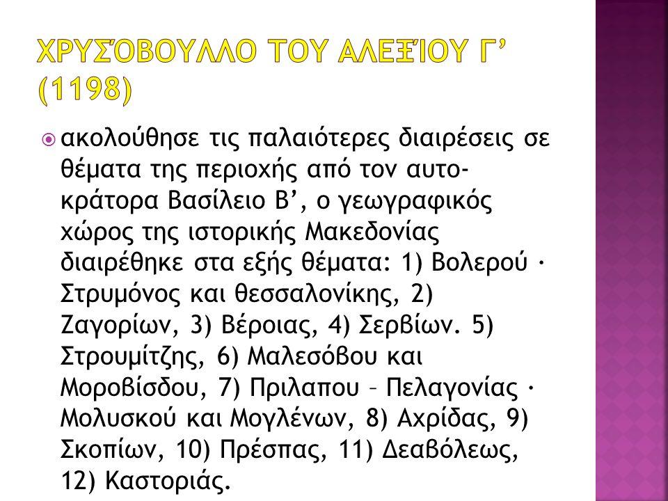  ακολούθησε τις παλαιότερες διαιρέσεις σε θέματα της περιοχής από τον αυτο κράτορα Βασίλειο Β', ο γεωγραφικός χώρος της ιστορικής Μακεδονίας διαιρέθηκε στα εξής θέματα: 1) Βολερού · Στρυμόνος και θεσσαλονίκης, 2) Ζαγορίων, 3) Βέροιας, 4) Σερβίων.