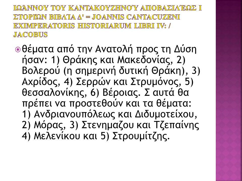  θέματα από την Ανατολή προς τη Δύση ήσαν: 1) Θράκης και Μακεδονίας, 2) Βολερού (η σημερινή δυτική Θράκη), 3) Αχρίδος, 4) Σερρών και Στρυμόνος, 5) θ