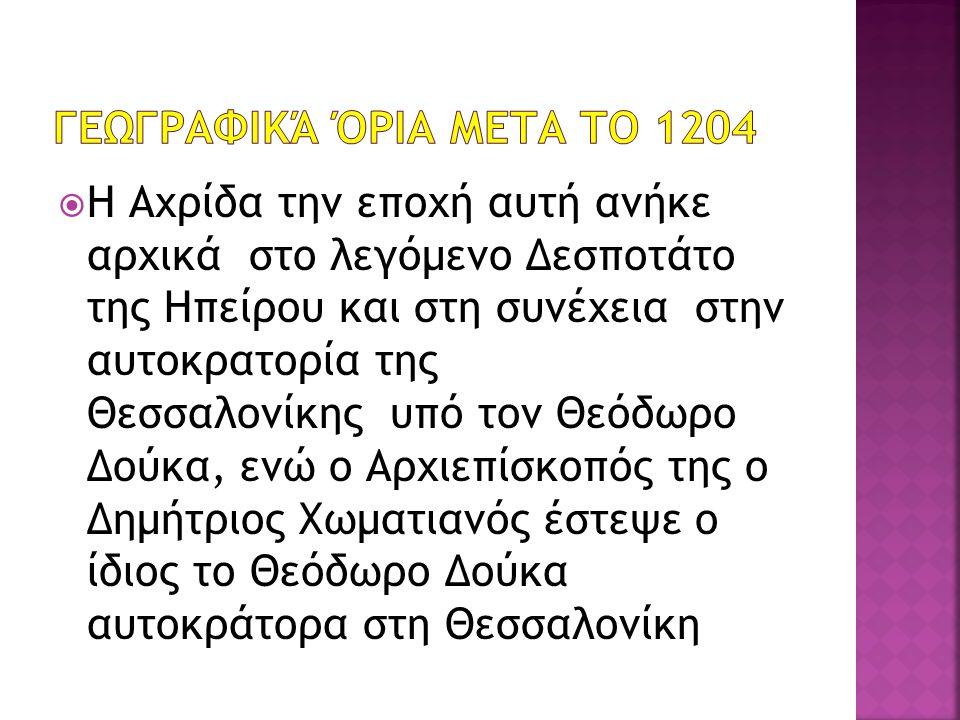  Η Αχρίδα την εποχή αυτή ανήκε αρχικά στο λεγόμενο Δεσποτάτο της Ηπείρου και στη συνέχεια στην αυτοκρατορία της Θεσσαλονίκης υπό τον Θεόδωρο Δούκα, ενώ ο Αρχιεπίσκοπός της ο Δημήτριος Χωματιανός έστεψε ο ίδιος το Θεόδωρο Δούκα αυτοκράτορα στη Θεσσαλονίκη